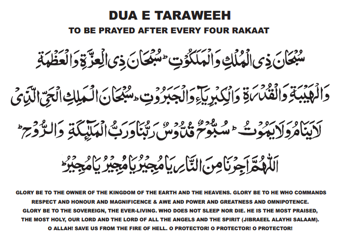 Taraweeh prayer dua after 4 rakat